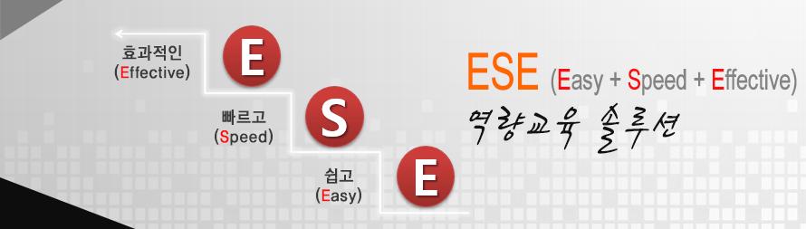 ESE 역량교육 솔루션